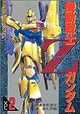 機動戦士Zガンダム (Vol. / 富野 由悠季 のシリーズ情報を見る