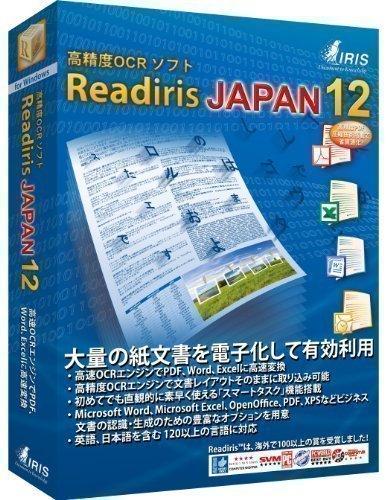 【Amazonの商品情報へ】Readiris JAPAN 12