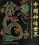 World of Chinese Myths