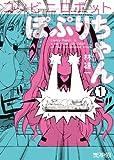 コンビニロボットぽぷりちゃん 1 (MFコミックス アライブシリーズ)