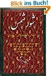 Shour-e Shams: A Rumi Anthology Of Di...