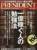 PRESIDENT (プレジデント) 2011年 9/12号 [雑誌]