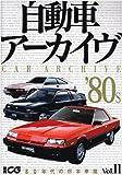 自動車アーカイヴ (Vol.11) (別冊CG)