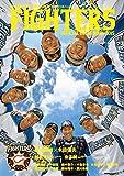 北海道日本ハムファイターズオフィシャルガイドブック 2015