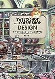 スイーツショップ&コーヒーショップのデザイン --シンプルなこだわりがいきるサンフランシスコの店づくり- -