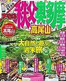 まっぷる 秩父・奥多摩 高尾山 (国内 | 観光 旅行 ガイドブック | マップルマガジン)