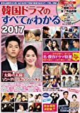 韓国ドラマのすべてがわかる 2017 (コスミックムック) -