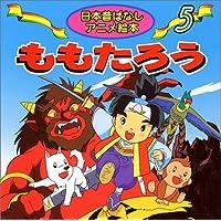 ももたろう (日本昔ばなしアニメ絵本 (5))