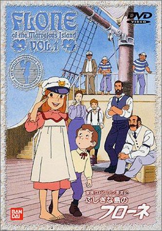 ふしぎな島のフローネ(1) [DVD]