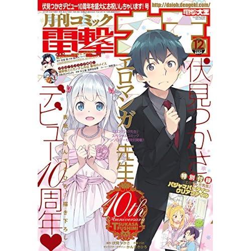 月刊コミック 電撃大王 2016年12月号