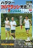 ハウツーフルマラソン完走 目指せホノルル 改訂版 [DVD]