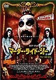 マーダー・ライド・ショー SPECIAL EDITION [DVD]