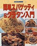簡単スパゲッティ&グラタン入門 (料理入門シリーズ)