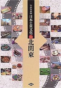 伝承写真館 日本の食文化〈3〉北関東