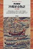 沖縄歴史物語—日本の縮図