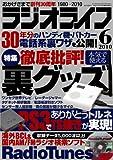 ラジオライフ 2010年 06月号 [雑誌]