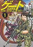 ゲート 1—自衛隊彼の地にて、斯く戦えり (アルファポリスCOMICS)