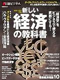 2014~2015年版 新しい経済の教科書 (日経BPムック 日経ビジネス)