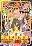 瀬戸の花嫁 9 (ガンガン WING コミックス)