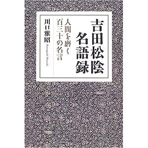吉田松陰名語録—人間を磨く百三十の名言