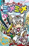 ぷにゅぷにゅ勇者 ミャメミャメ 4 (てんとう虫コロコロコミックス)