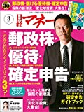 日経マネー 2016年 3月号 [雑誌]