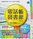 電話帳図書館 Ver.8