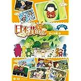 [DVD] ふるさと再生 日本の昔ばなし「かぐや姫」