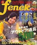 FENEK (フェネック) 2009年 02月号 [雑誌]