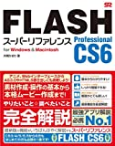 FLASH Professional CS6 �X�[�p�[���t�@�����X for Windows&Macintosh