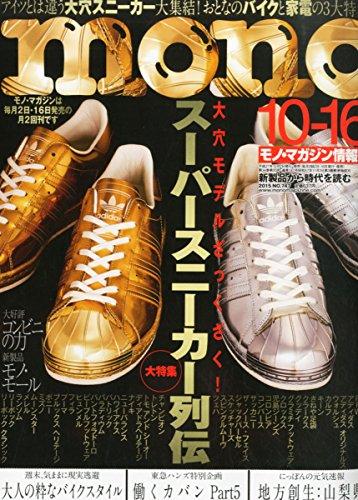 モノマガジン 2015年10/16号