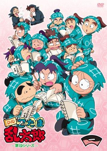 TVアニメ「忍たま乱太郎」 DVD 第19シリーズ 一の段