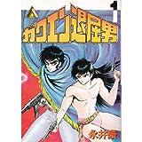 ガクエン退屈男 1 (ヤマト・コミックス・スペシャル)
