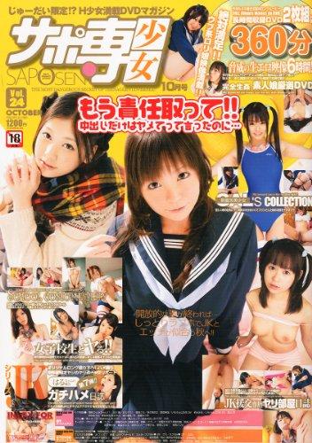 サポ専少女 2011年 10月号 [雑誌]