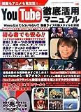 You Tube徹底活用マニュアル―映画もアニメも見放題! (TOEN MOOK―IT SERIES (No.24))