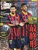 WORLD SOCCER KING (ワールドサッカーキング) 2013年 9/19号 [雑誌]