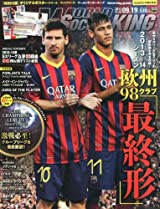 WORLD SOCCER KING () 2013年 9/19号 [雑誌]