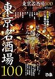 東京名酒場100