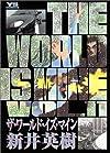 ザ・ワールド・イズ・マイン 11 (ヤングサンデーコミックス)