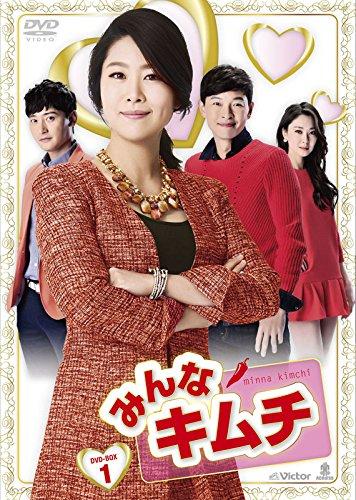 みんなキムチ DVD-BOX1 (7枚組)