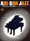 ピアノソロ 中上級 アニソン・ジャズ~名作をボサノバやスウィングで~