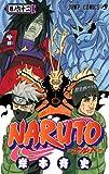 NARUTO―ナルト― 62 (ジャンプコミックス)