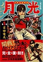 少年忍者部隊 月光〔完全版〕【1】 (マンガショップシリーズ (137))