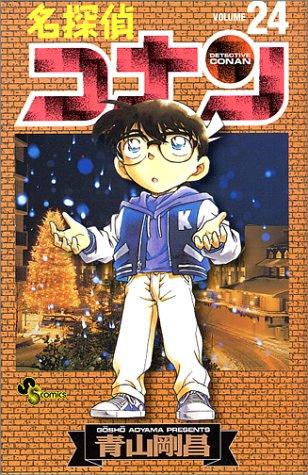 名探偵コナン (Volume24) (少年サンデーコミックス)