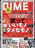 DIME(ダイム) 2015年 08 月号 [雑誌]