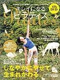キレイになるピラティス [DVD付] (白夜ムック)
