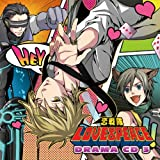 恋戦隊LOVE&PEACE ドラマCD3
