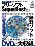 絶対使えるフリーソフトSuper Best (100%ムックシリーズ)