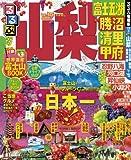 るるぶ山梨 富士五湖 勝沼 清里 甲府'14?'15 (るるぶ情報版(国内))