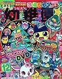 幼稚園 2009年 12月号 [雑誌]